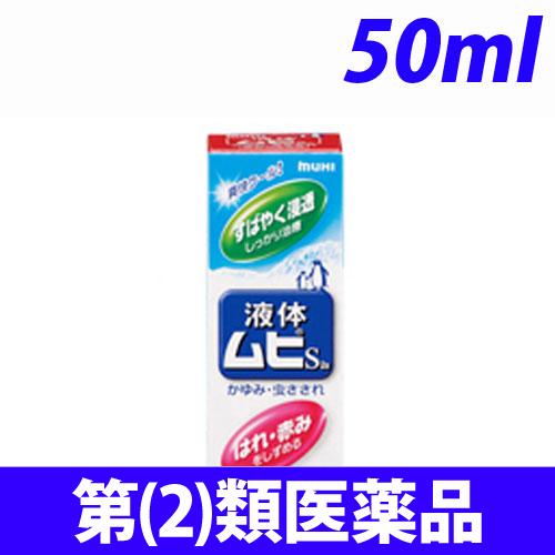 【第(2)類医薬品】池田模範堂 ムヒ 液体ムヒS2a 50ml