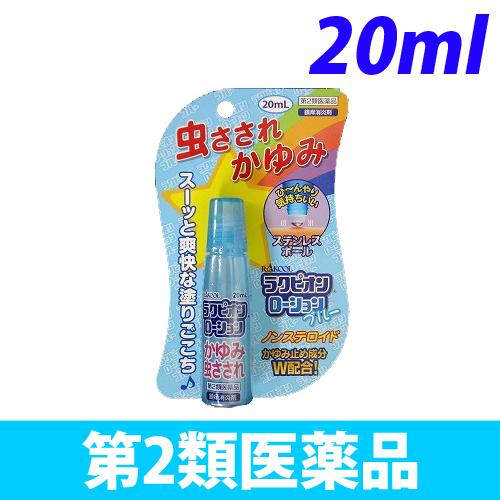 【第2類医薬品】ラクール薬品販売 ラクピオン ローションブルー 20ml