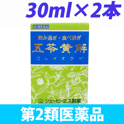 【第2類医薬品】ジェーピーエス製薬 五苓黄解内服液 30ml 2本