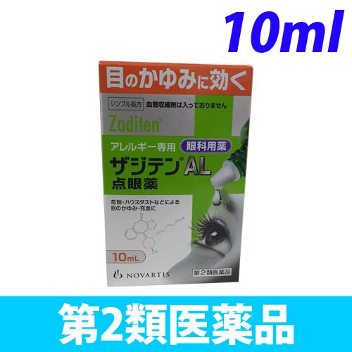 【第2類医薬品】ノバルティスファーマ 目薬 ザジテンAL 点眼薬 10ml