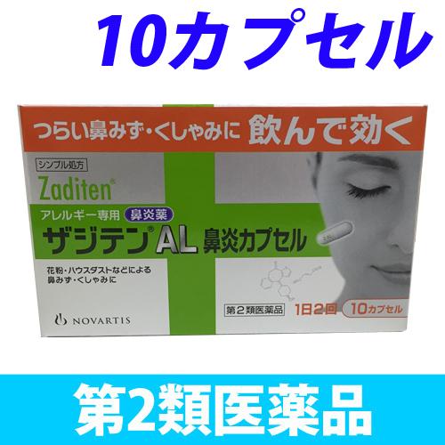 【第2類医薬品】ノバルティスファーマ ザジテンAL 鼻炎カプセル 10カプセル