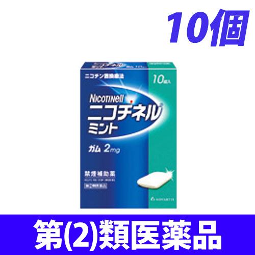 【第(2)類医薬品】ノバルティスファーマ ニコチネル ミント 10個