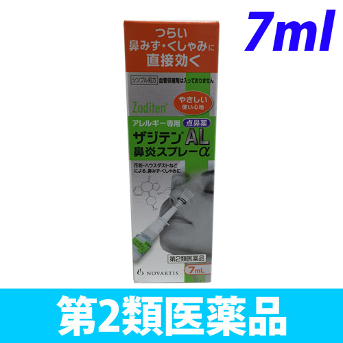 【第2類医薬品】ノバルティスファーマ ザジテンAL 鼻炎スプレーα 7ml
