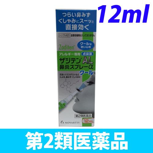 【第2類医薬品】ノバルティスファーマ ザジテンAL 鼻炎スプレーαクール 12ml