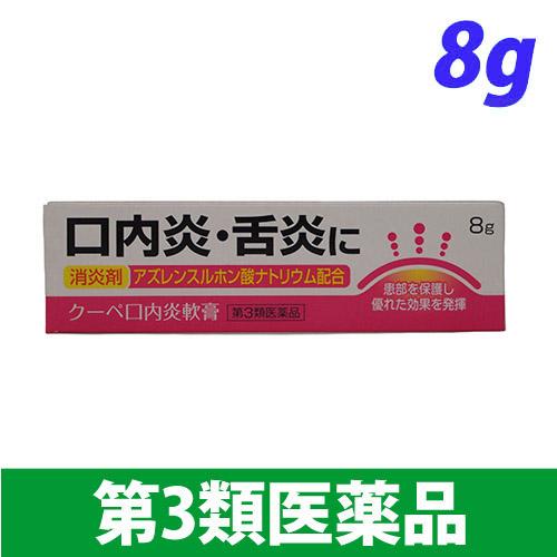 【第3類医薬品】福地製薬 クーペ口内炎軟膏 8g