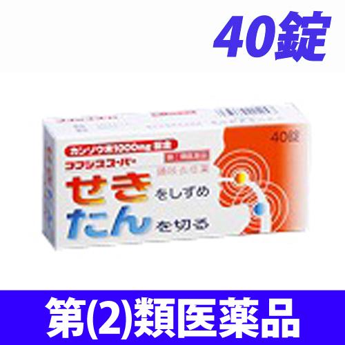 【お一人様1個限り】【第(2)類医薬品】福地製薬 コフジススーパー 40錠