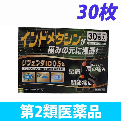 【第2類医薬品】タカミツ リフェンダ ID 0.005 30枚