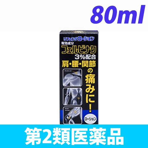 【第2類医薬品】タカミツ リフェンダ ローション 80ml