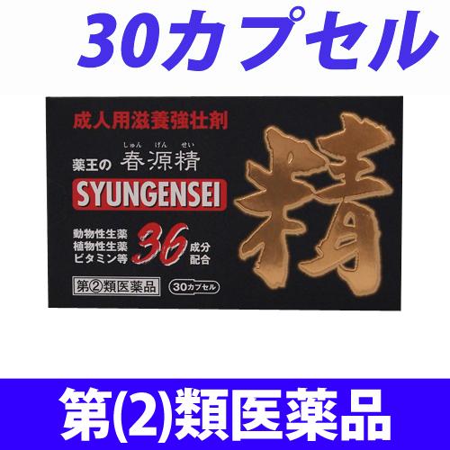 【第(2)類医薬品】薬王製薬 春源精 30カプセル