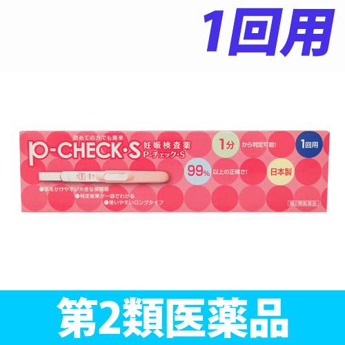 【第2類医薬品】ミズホメディー P-チェック・S 1回用