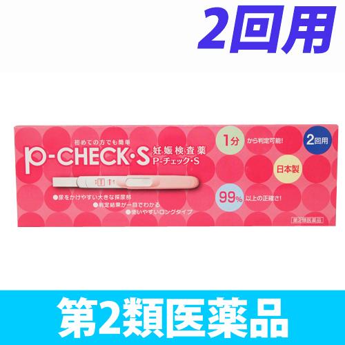 【第2類医薬品】ミズホメディー P-チェック・S 2回用