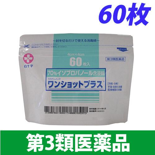 【第3類医薬品】白十字 ワンショットプラス 60枚
