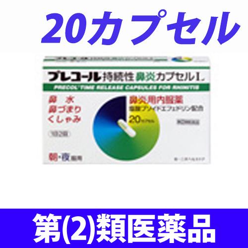 【第(2)類医薬品】第一三共ヘルスケア プレコール 持続性鼻炎カプセルL 20カプセル