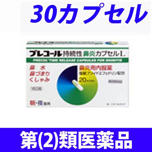 【第(2)類医薬品】第一三共ヘルスケア プレコール 持続性鼻炎カプセルL 30カプセル