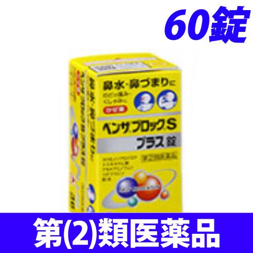 【第(2)類医薬品】武田薬品工業 ベンザブロック Sプラス錠 60錠