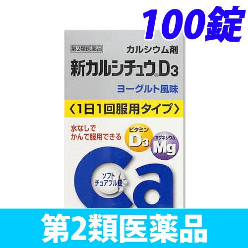 【第2類医薬品】武田薬品工業 新カルシチュウD3 100錠