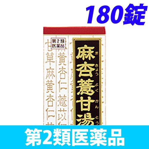 【第2類医薬品】クラシエ薬品 赤の錠剤 麻杏ヨク甘湯エキス錠 180錠