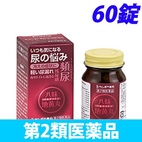 【第2類医薬品】クラシエ薬品 ベルアベトン 60錠