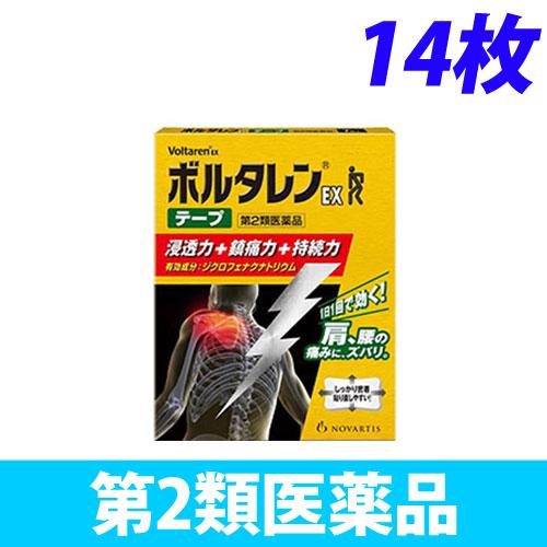 【第2類医薬品】ノバルティスファーマ ボルタレン EXテープ 14枚