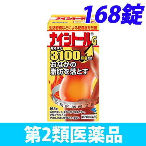 【第2類医薬品】小林製薬 ナイシトール G 168錠