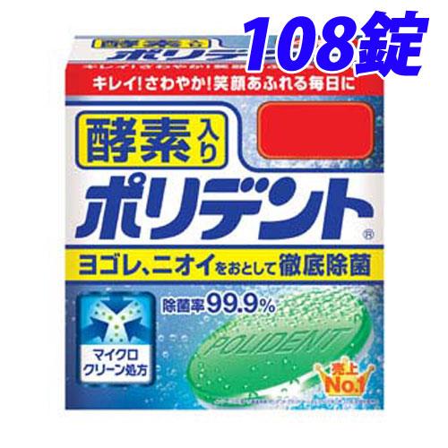 グラクソ・スミスクライン 入歯洗浄剤 ポリデント 酵素入り 108錠