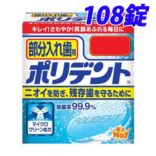 グラクソ・スミスクライン 入歯洗浄剤 ポリデント 部分入れ歯用 108錠