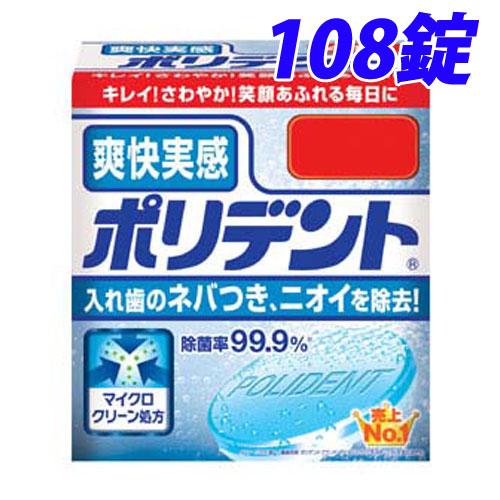 グラクソ・スミスクライン 入歯洗浄剤 ポリデント 爽快実感 108錠