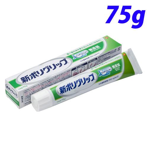 グラクソ・スミスクライン 入歯安定剤 新ポリグリップ 無添加 75g