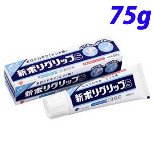 グラクソ・スミスクライン 入歯安定剤 新ポリグリップ S 75g