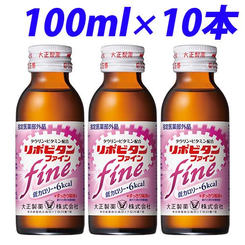 大正製薬 リポビタン ファイン 100ml 10本【指定医薬部外品】