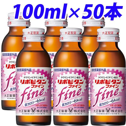 大正製薬 リポビタン ファイン 100ml 50本【指定医薬部外品】