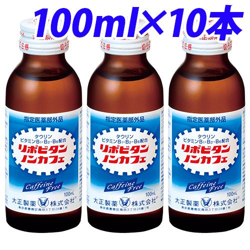 大正製薬 リポビタン ノンカフェ 100ml 10本【指定医薬部外品】