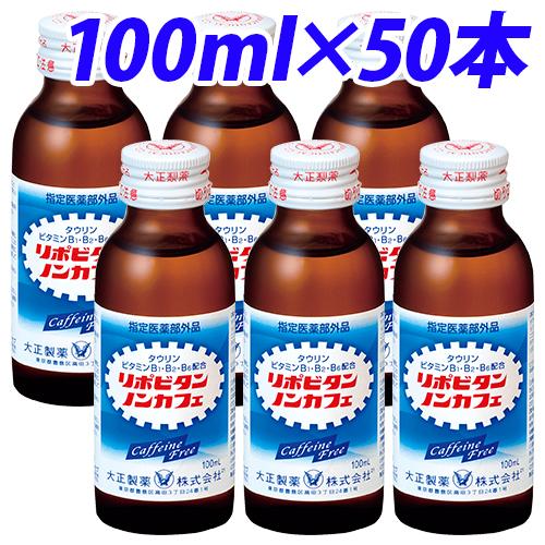 大正製薬 リポビタン ノンカフェ 100ml 50本【指定医薬部外品】