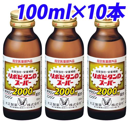 大正製薬 リポビタン D スーパー 100ml 10本【指定医薬部外品】