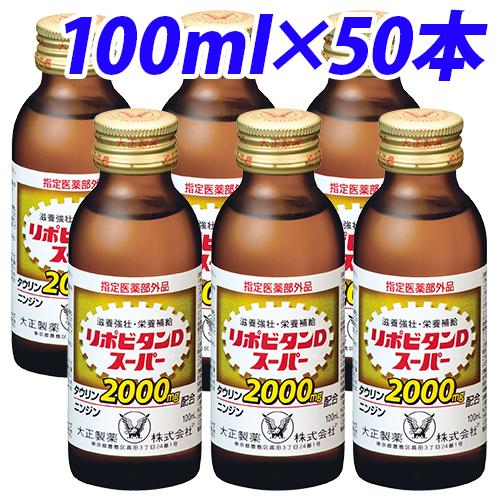 大正製薬 リポビタン D スーパー 100ml 50本【指定医薬部外品】