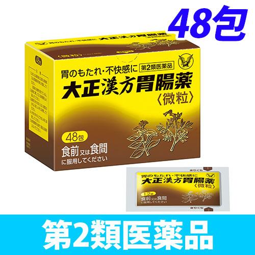 【第2類医薬品】大正製薬 大正漢方胃腸薬 48包