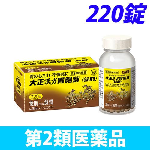 【第2類医薬品】大正製薬 大正漢方胃腸薬 錠剤 220錠
