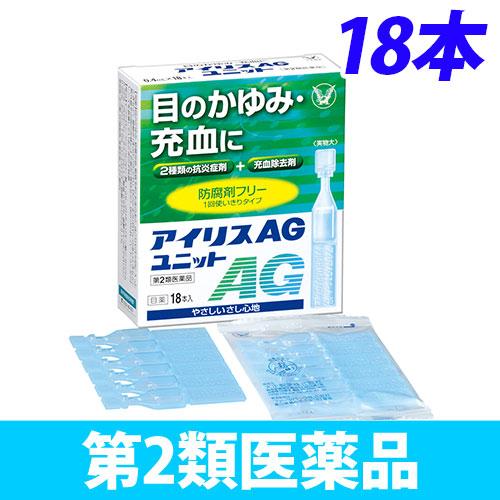 【第2類医薬品】大正製薬 目薬 アイリス AGユニット 18本