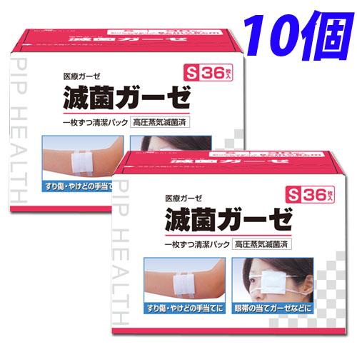 【一般医療機器】 ピップ 滅菌ガーゼS 36枚入×10個