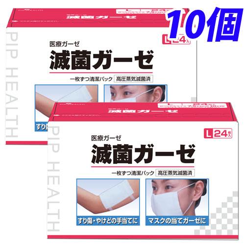 【一般医療機器】 ピップ 滅菌ガーゼL 24枚入×10個