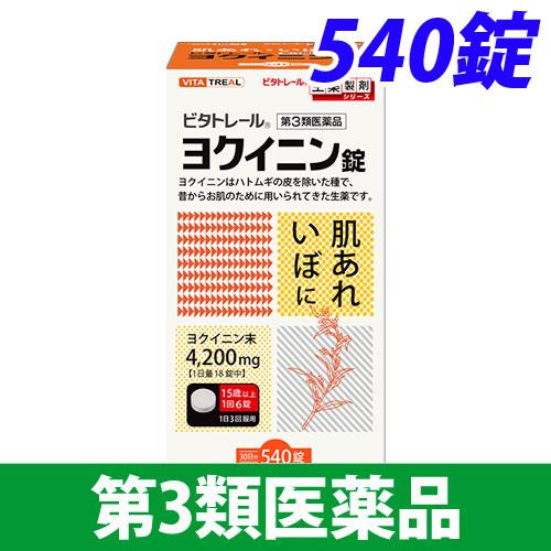 【第3類医薬品】本草製薬 ビタトレール ヨクイニン錠 540錠