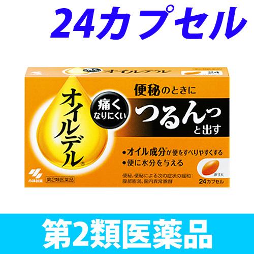 【第2類医薬品】小林製薬 オイルデル 24カプセル