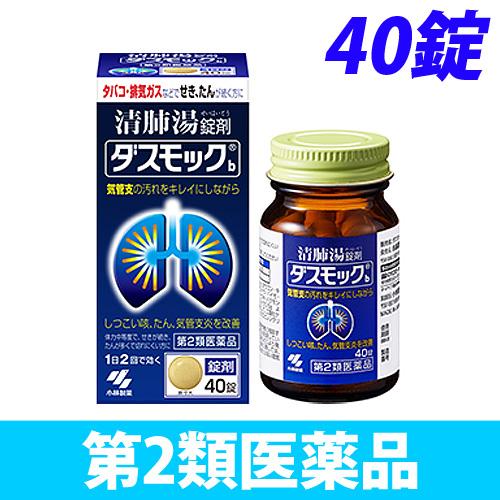【第2類医薬品】小林製薬 ダスモック b 40錠