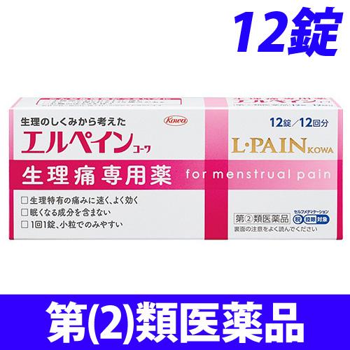 【第(2)類医薬品】興和 エルペインコーワ 12錠