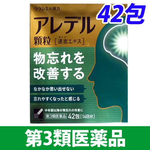【第3類医薬品】クラシエ薬品 クラシェ アレデル顆粒 42包