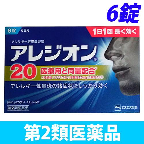 【第2類医薬品】エスエス製薬 アレジオン 20 6錠