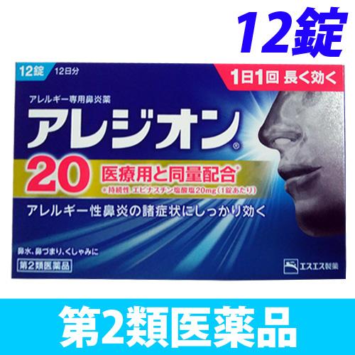 【第2類医薬品】エスエス製薬 アレジオン 20 12錠