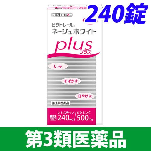 【第3類医薬品】日本ビタミン科学 ビタトレール ネージュホワイトプラス 240錠