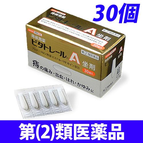 【第(2)類医薬品】中外医薬生産 ビタトレール A坐剤 30個入