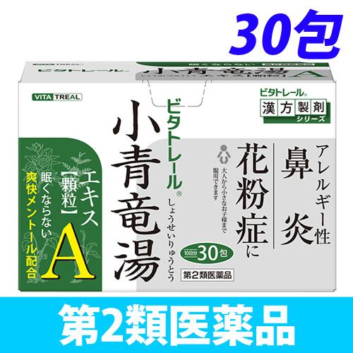 【第2類医薬品】【売切れ御免】御所薬舗 ビタトレール 小青竜湯エキス顆粒A 30包
